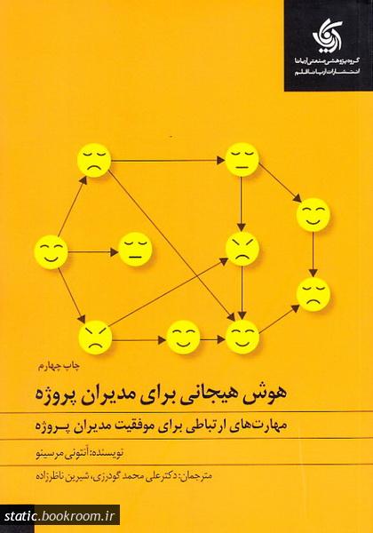 هوش هیجانی برای مدیران پروژه: مهارت های ارتباطی برای موفقیت مدیران پروژه