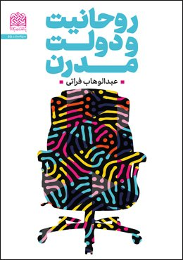 روحانیت و دولت مدرن