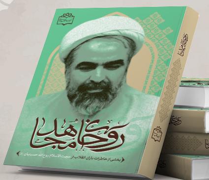 روحانی مجاهد: بخشی از خاطرات یاران انقلاب از حجت الاسلام روح الله حسینیان