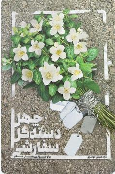 چهل دسته گل سفارشی برای مزار بی نشان مادر
