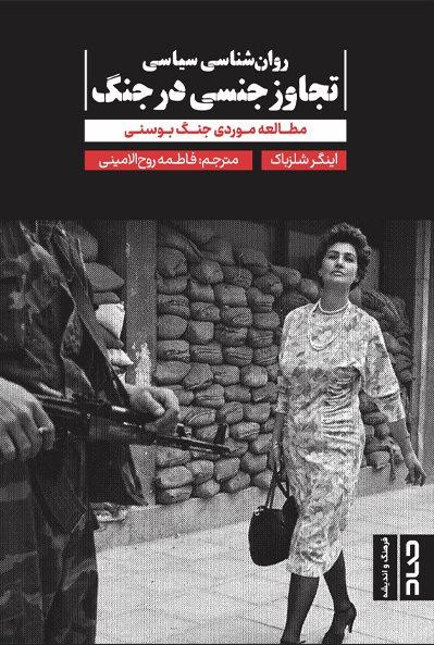 روان شناسی سیاسی تجاوز جنسی در جنگ (مطالعه موردی جنگ بوسنی)
