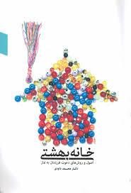 خانه بهشتی: اصول و روش های دعوت فرزندان به نماز