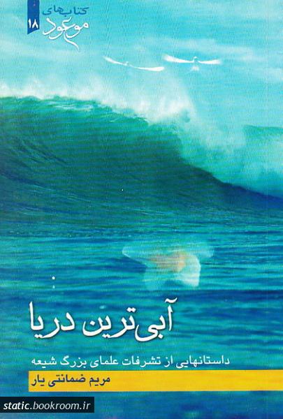 آبی ترین دریا