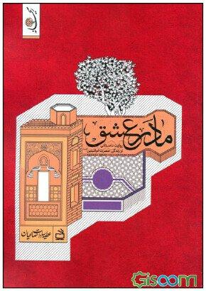 مادر عشق: روایت داستانی از زندگی حضرت ام البنین (ص)