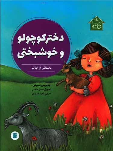 دختر کوچولو و خوشبختی: داستانی از ایتالیا