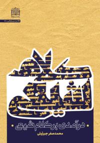 درآمدی بر کلام شیعی