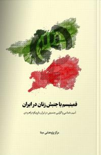 فمینیست یا جنبش زنان در ایران