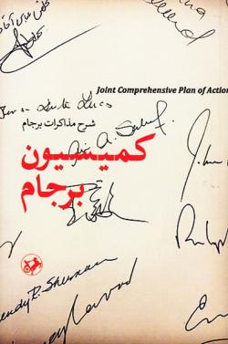 کمیسیون برجام: شرح مذاکرات برجام