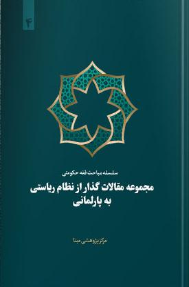 مجموعه مقالات فقه حکومتی 4: گذار از نظام ریاستی به پارلمانی