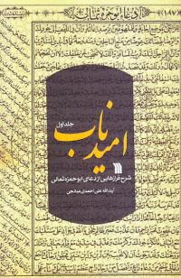 امید ناب : شرح فرازهایی از دعای ابوحمزه ثمالی - جلد اول