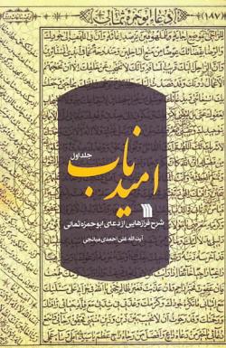 امید ناب: شرح فرازهایی از دعای ابوحمزه ثمالی - جلد اول