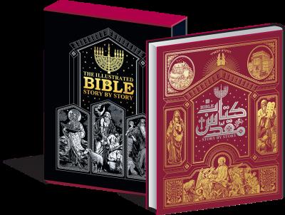 دایره المعارف مصور کتاب مقدس