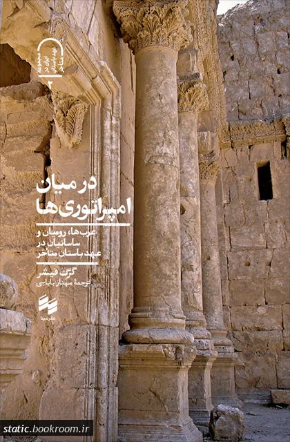 در میان امپراتوری ها: عرب ها، رومیان و ساسانیان در عهد باستان متاخر
