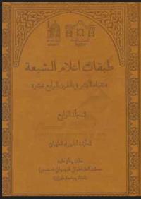 طبقات اعلام الشیعه: نقباء البشر فی القرن الرابع عشر - المجلد الرابع