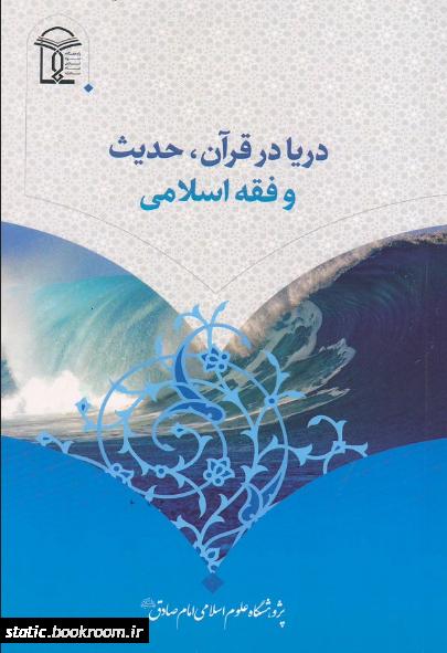 دریا در قرآن، حدیث و فقه اسلامی