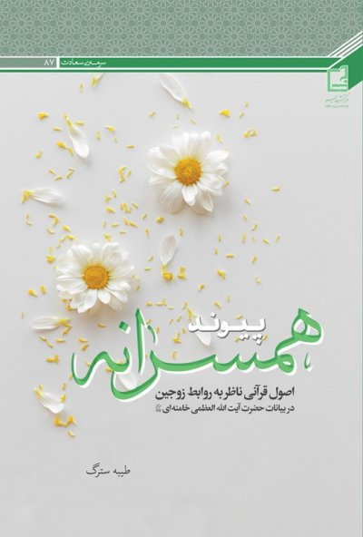 سرمه سعادت 87: پیوند همسرانه؛ اصول قرآنی ناظر به روابط زوجین در بیانات حضرت آیت الله العظمی خامنه ای