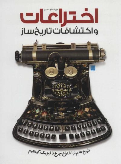 دایره المعارف مصور اختراعات و اکتشافات تاریخ ساز