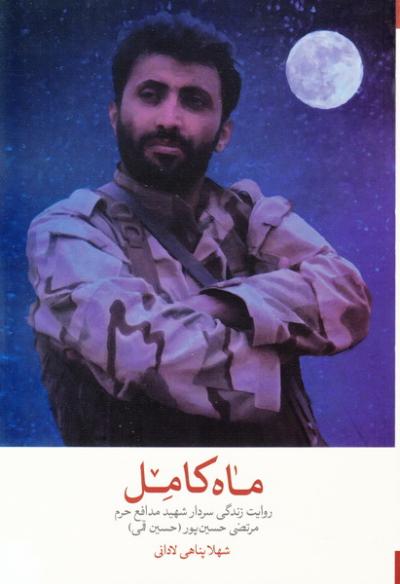 ماه کامل: نگاهی به زندگی شهید مدافع حرم مرتضی حسین پور (حسین قمی)