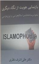 بازنمایی هویت از نگاه دیگری: نحوه برساخته شدن اسلام هراسی و ایران هراسی