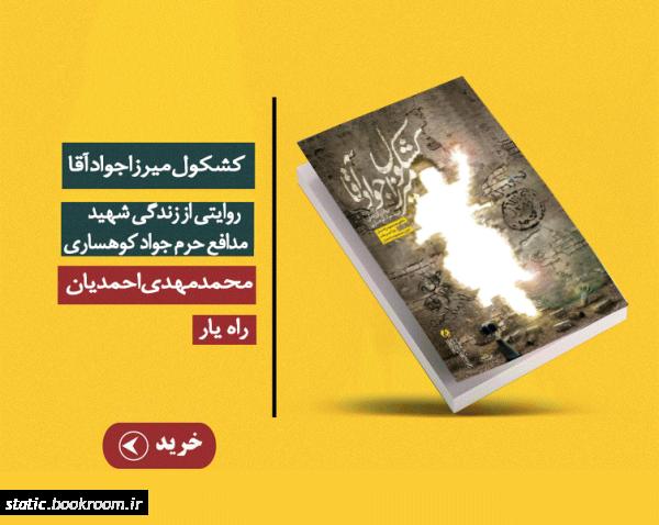 کشکول میرزا جواد آقا: روایت کاملا مستند از زندگی شهید مدافع حرم