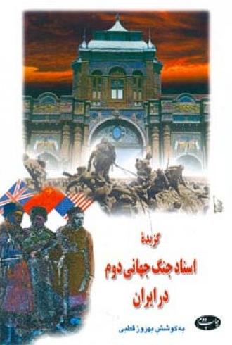 گزیده اسناد جنگ جهانی دوم در ایران