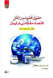 حقوق تجارت بین الملل و اقتصاد مقاومتی در ایران (چالش ها و فرصت ها)