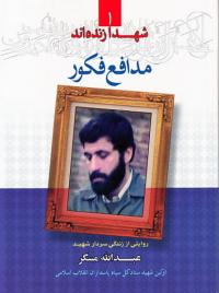 شهدا زنده اند 1: مدافع فکور؛ روایتی از زندگی سردار شهید عبدالله مسگر