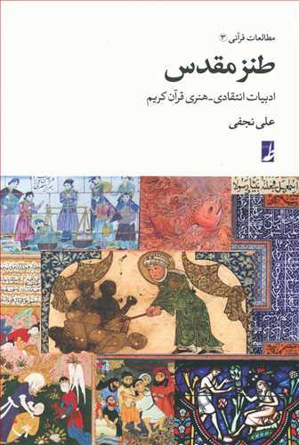 طنز مقدس: نگاهی به ادبیات انتقادی - هنری قرآن