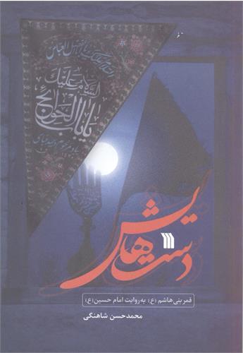 دست هایش: قمر بنی هاشم (ع) به روایت امام حسین (ع)