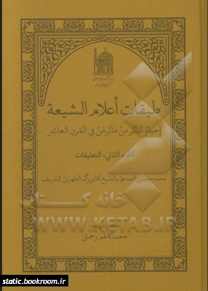 طبقات اعلام الشیعه: احیاء الداثر من مآثرمن فی القرن العاشر - الجزء الثانی: التعلیقات
