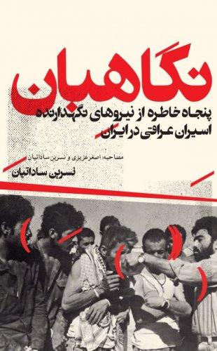 نگاهبان: پنجاه خاطره از نیروهای نگهدارنده اسیران عراقی در ایران