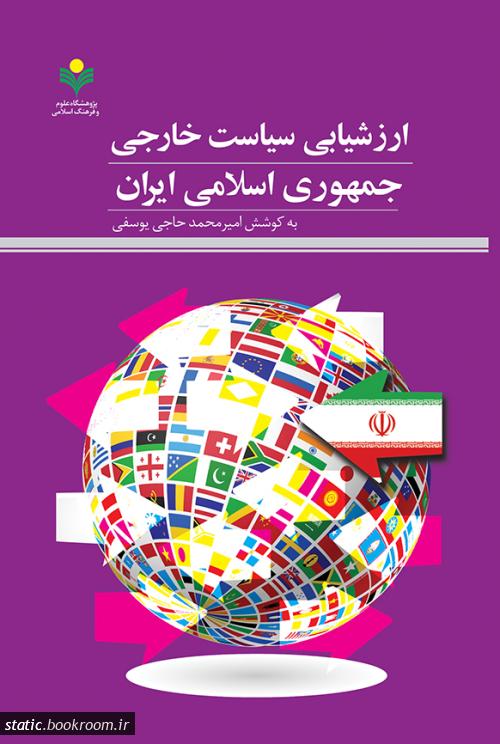 ارزشیابی سیاست خارجی جمهوری اسلامی ایران
