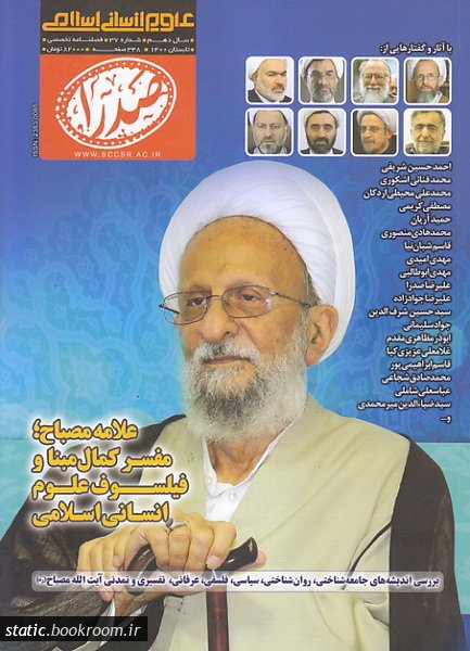 فصلنامه تخصصی علوم انسانی اسلامی صدرا شماره 37
