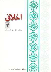اخلاق 2: الدرر النضید (مختصر منیة المرید)