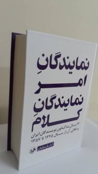 نمایندگان امر / نمایندگان کلام: 12 سال با کانون نویسندگان ایران و اهالی آن از سال 1345 تا 1357