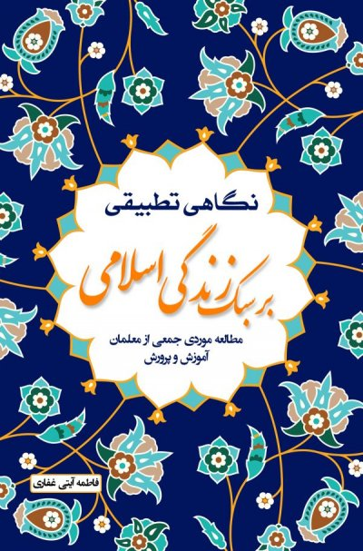 نگاهی تطبیقی بر سبک زندگی اسلامی