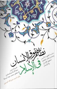 نظام حقوق الانسان فی الاسلام (دراسه فقهیه لاسس و مبادی اعلان القاهره لحقوق الانسان فی الاسلام)