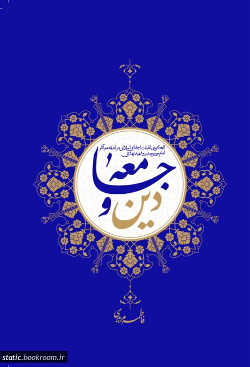 دین و جامعه: الگوی الهیات اجتماعی اسلامی در اندیشه و آثار امام موسی صدر و شهید بهشتی