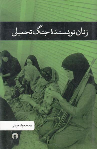 زنان نویسنده جنگ تحمیلی