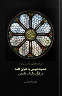 الهیات تطبیقی اسلام و مسیحیت: حضرت عیسی به عنوان کلمه در قرآن و کتاب مقدس