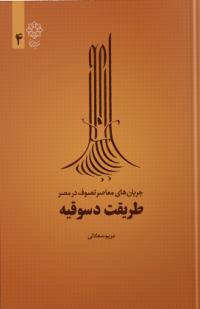 جریان های معاصر تصوف در مصر 4: طریقت دسوقیه