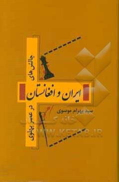 چالش های ایران و افغانستان در عصر پهلوی