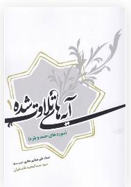 آیه های تلاوت شده 1: سوره حمد و بقره در آثار استاد علی صفایی حائری