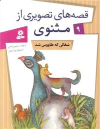 قصه های تصویری از مثنوی 9: شغالی که طاووس شد