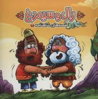 قصه های شاهنامه 2: زال و سیمرغ