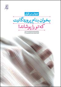 بخوان به نام پروردگارت که تو را پوشاند!: حجاب در قرآن