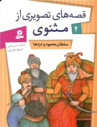 قصه های تصویری از مثنوی 4: سلطان محمود و دزدها