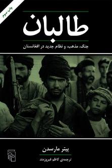 طالبان: جنگ، مذهب و نظام جدید در افغانستان