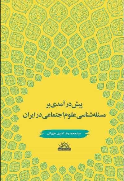 پیش درآمدی بر مسئله شناسی علوم اجتماعی در ایران