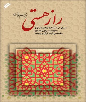 راز هستی؛ سیری در رستاخیز پایانی جهان و سرنوشت نهایی انسان بر اساس آیات قرآن و روایات